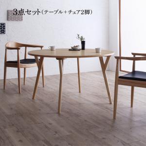 デザイナーズ北欧ラウンドテーブルダイニング Auch オーシュ 3点セット(テーブル+チェア2脚) 直径120 (送料無料) 500044180