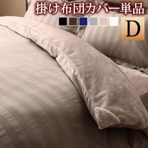 冬のホテルスタイル プレミアム毛布とモダンストライプのカバーリングシリーズ 掛け布団カバー ダブル (送料無料) 500044346