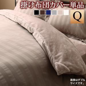 冬のホテルスタイル プレミアム毛布とモダンストライプのカバーリングシリーズ 掛け布団カバー クイーン (送料無料) 500044347