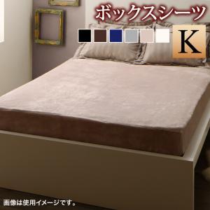 冬のホテルスタイル プレミアム毛布とモダンストライプのカバーリングシリーズ ベッド用ボックスシーツ キング (送料無料) 500044353