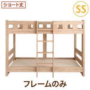 送料無料 お客様組立 コンパクト頑丈2段ベッド minijon ミニジョン ベッドフレームのみ セミシングル ショート丈 500044455