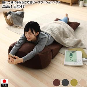座れて枕にもなるごろ寝ビーズクッションソファ 単品 1P (送料無料) 500044542