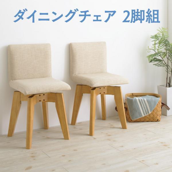 北欧デザイン 伸縮式テーブル 回転チェア ダイニング Sual スアル ダイニングチェア 2脚組 (送料無料) 500044615