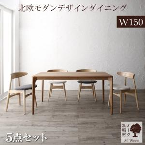 天然木オーク無垢材テーブル北欧モダンデザインダイニング GREAM グリーム 5点セット(テーブル+チェア4脚) W150 500044765