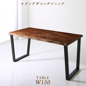 ウォールナット無垢材モダンデザインダイニング JASPER ジャスパー ダイニングテーブル単品 W150 500044946