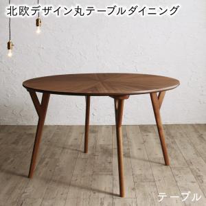 ウォールナットの光線張り北欧デザイン丸テーブルダイニング ennut エンナット ダイニングテーブル単品 直径120 500044948