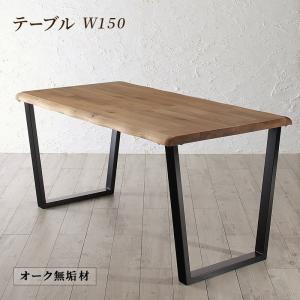 天然木オーク無垢材の高級デザイナーズダイニング The OA ザ・オーエー ダイニングテーブル単品 W150 500045002