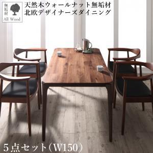 天然木ウォールナット無垢材北欧デザイナーズダイニング W.K. ダブルケー 5点セット(テーブル+チェア4脚) W150 500045380