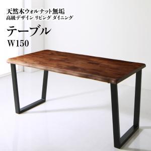 天然木ウォルナット無垢高級デザインリビングダイニング Wedy ウェディ ダイニングテーブル単品 W150 500045777