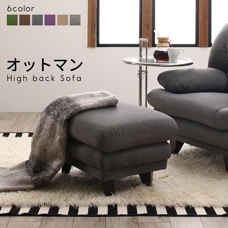 送料無料 オットマン 1人かけ 1人掛け ポケットコイル 日本の家具メーカーがつくった 贅沢仕様のくつろぎハイバックソファ ファブリックタイプ スツール 腰掛 おしゃれ 幅72 奥行55 高さ43cm