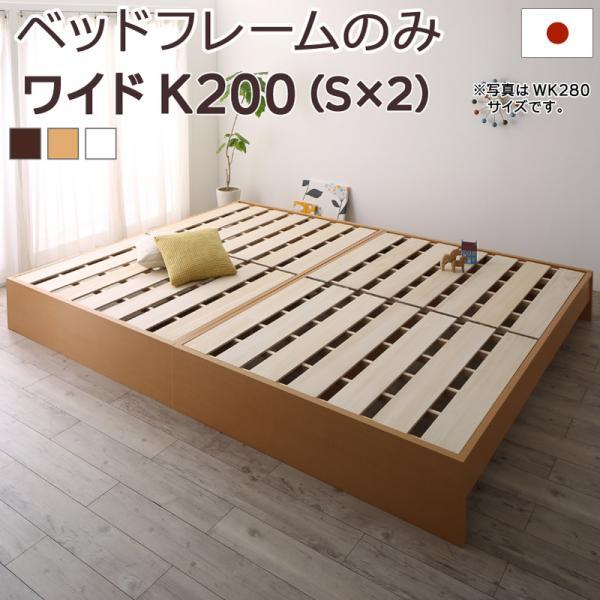 送料無料 お客様組立 連結ベッド ベッドフレームのみ ワイドK200 (シングル×2台) 木製 高さ調整可能国産すのこファミリーベッド 布団が干せる Mariana マリアーナ ベッド ベット ヘッドレス すのこベット 高さ 調節 おすすめ