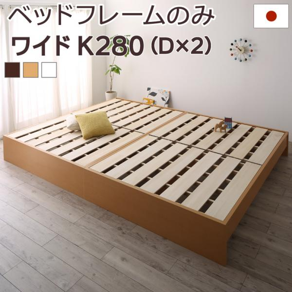 送料無料 お客様組立 連結ベッド ベッドフレームのみ ワイドK280 (ダブル×2台) 木製 高さ調整可能国産すのこファミリーベッド 布団が干せる Mariana マリアーナ ベッド ベット ヘッドレス すのこベット 高さ 調節 おすすめ
