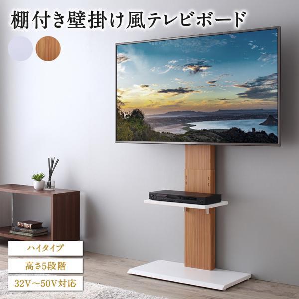 送料無料 テレビ台 ハイタイプ 壁寄せテレビスタンド 壁掛け風テレビ台 Stand-TV スタンドTV TVラック スチール おしゃれ シンプル 北欧 5段階高さ調節 32V 50V対応 32型 50型