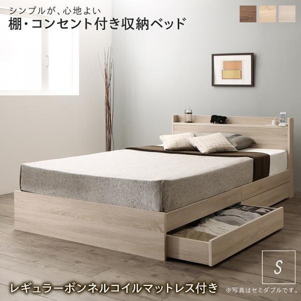 送料無料 シングル ベッド 収納 マットレスセット ベッドフレーム シングルサイズ 宮 棚付き コンセント付 収納付きベッド Ever3 エヴァー3 レギュラーボンネルコイルマットレス付き 収納ベッド ベット 一人暮らし おしゃれ