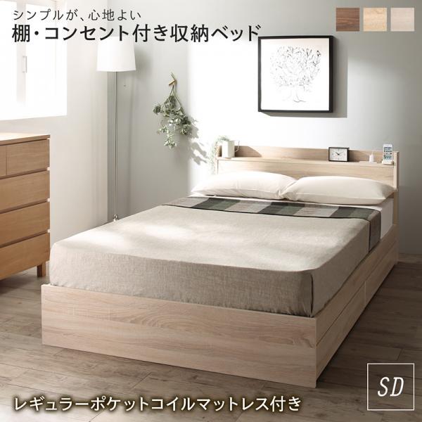 送料無料 セミダブル ベッド 収納 マットレスセット ベッドフレーム セミダブルサイズ 宮 棚付き コンセント付 収納付きベッド Ever3 エヴァー3 レギュラーポケットコイルマットレス付き 収納ベッド ベット 一人暮らし おしゃれ