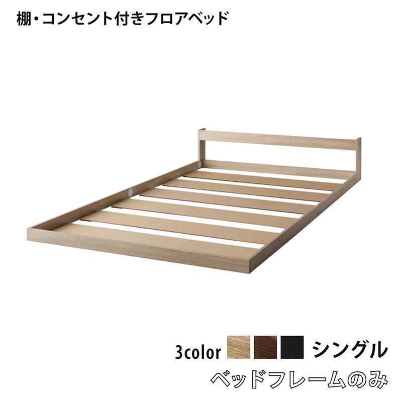 送料無料 ベッド シングル ベッドフレームのみ 棚 コンセント付き シングルベッド フロア ロー ベッド SKYline 2nd スカイ・ライン セカンド 宮付き シンプル ヘッドボード 木製 ローベッド フロアベッド ベット おしゃれ 一人暮らし おすすめ