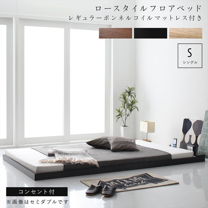 送料無料 シンプル ベッド ベッドフレーム マットレスセット シングルベッド 棚 コンセント付き フロア ロー ベッド SKYline B スカイ・ライン ベータ レギュラーボンネルコイルマットレス付き 木製 ローベッド シングル おしゃれ 一人暮らし おすすめ