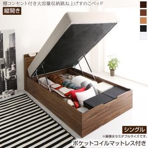 送料無料 シングルベッド マットレス 宮付き 棚付き コンセント付き 大容量 収納 跳ね上げ すのこベッド ポケットコイルマットレス付き 縦開き 深さラージ シングルベット 収納ベッド マット付き 木製 おすすめ