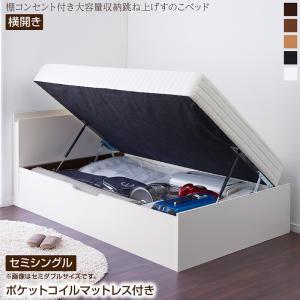 送料無料 セミシングルベッド マットレス 宮付き 棚付き コンセント付き 大容量 収納 跳ね上げ すのこベッド ポケットコイルマットレス付き 横開き 深さラージ セミシングルベット 収納ベッド マット付き 木製 おすすめ