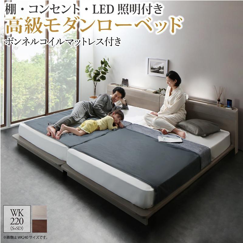 棚・コンセント・LED照明付き高級モダン REGALO リガーロ ボンネルコイルマットレス付き ワイドK220