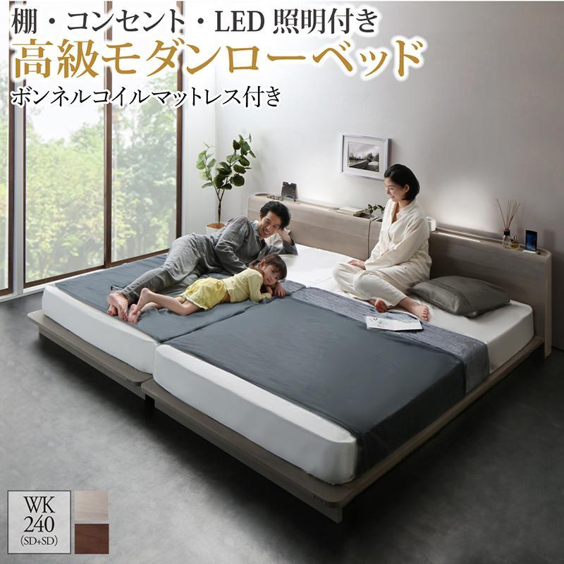 棚・コンセント・LED照明付き高級モダン REGALO リガーロ ボンネルコイルマットレス付き ワイドK240(SD×2)