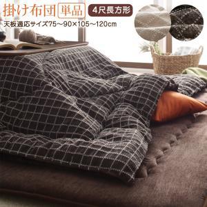 洗えるジャガード織ステッチデザインこたつ布団 Cojia コジア 掛け布団単品 4尺長方形(80×120cm)天板対応