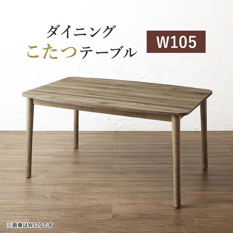 送料無料 リビングダイニングこたつテーブル 単品 ハイタイプ 高脚 こたつ テーブル 4段階高さ調整 継ぎ脚 Meunter ミュンター ダイニングこたつテーブル W105 コタツ 炬燵 オールシーズン おしゃれ かわいい デザイン
