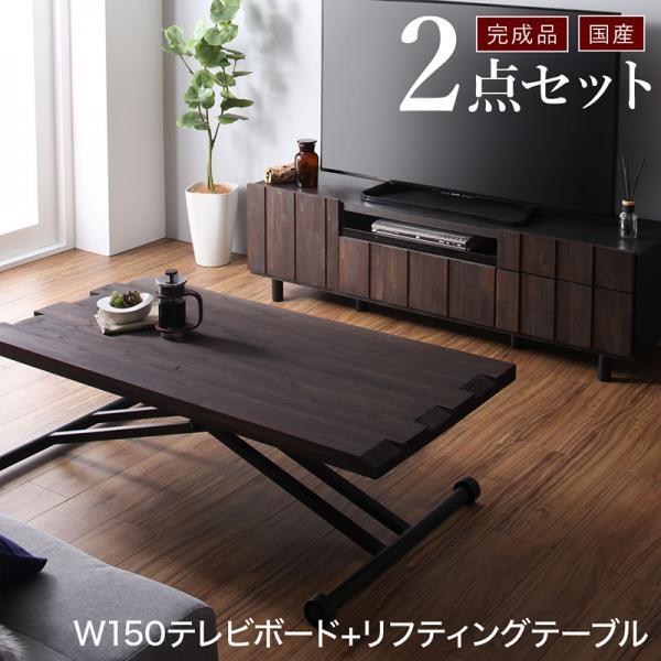 国産完成品 古木風リビングシリーズ Vetum ウェトゥム 2点セット(150ローボード+リフティングテーブル)