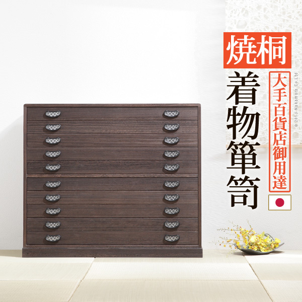 焼桐着物箪笥 10段 桔梗(ききょう) 桐タンス 着物 収納 国産
