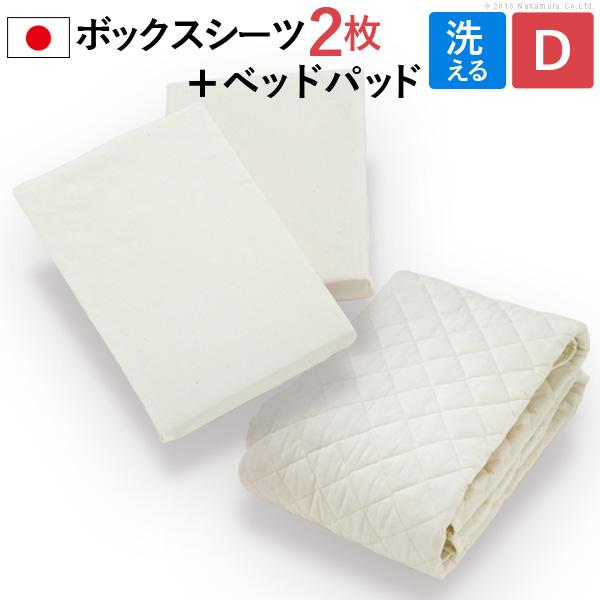 【送料無料】 シーツ セット ダブル (ベッドパッド 1枚 + ボックスシーツ2 枚) 3点セット ベッドパッド ボックスシーツ ダブル 日本製 洗えるベッドパッド・シーツ ダブルサイズ 寝具セット ウォシャブル コットン100% 綿100% 天然素材 無漂白 生成り 快適 肌触り