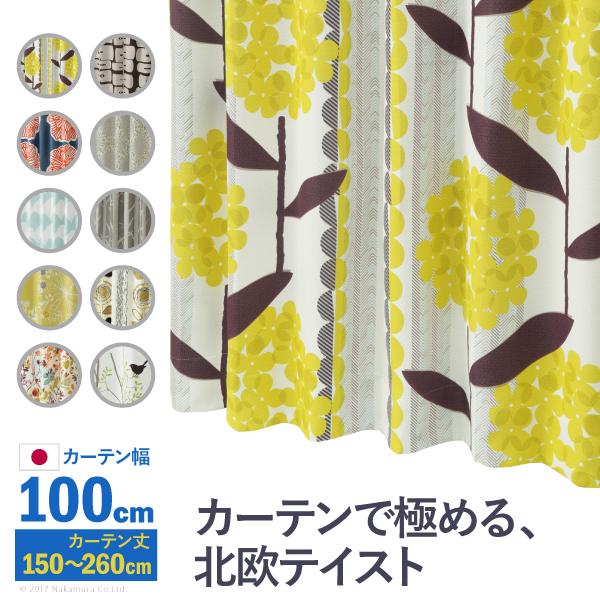 ノルディックデザインカーテン 幅100cm 丈150~260cm ドレープカーテン 遮光 2級 3級 形状記憶加工 北欧 丸洗い 日本製 10柄 33100467