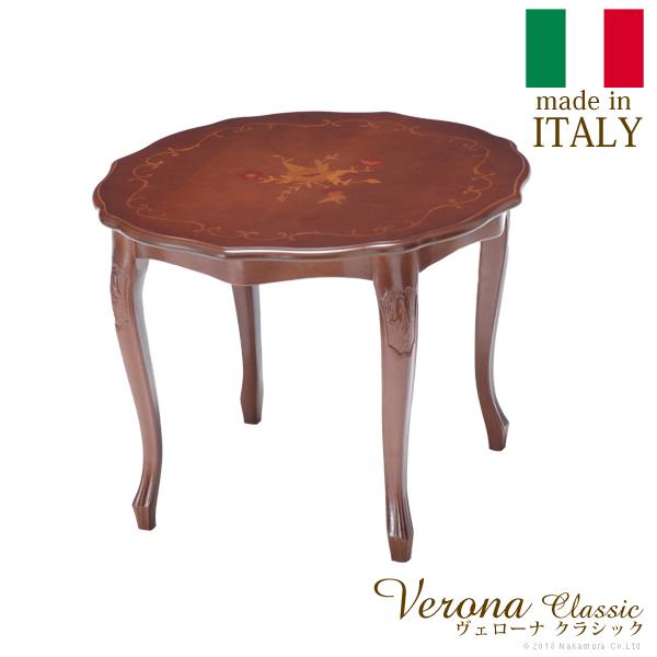【送料無料】 テーブル センターテーブル 幅59cm 完成品 アンティーク ヴェローナクラシック イタリア 家具 ヨーロピアン アンティーク風 コーヒーテーブル カフェテーブル センタテーブル 北欧 エレガント 机 つくえ