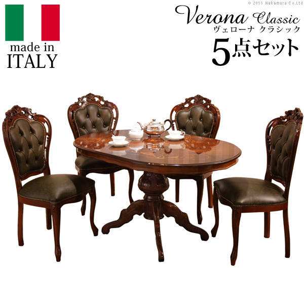 【送料無料】 ダイニングテーブルセット (ダイニングテーブル 幅135cm+革張りチェア4脚) ダイニング5点セット おしゃれ アンティーク 木製 テーブル 食卓テーブル テーブルセット 4人 セット イタリア家具 ヴェローナ クラシック 輸入家具 食卓