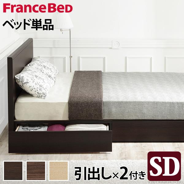 フランスベッド セミダブル 収納 フラットヘッドボードベッド 〔グリフィン〕 引出しタイプ セミダブル ベッドフレームのみ 収納ベッド 引き出し付き 木製 日本製 フレーム