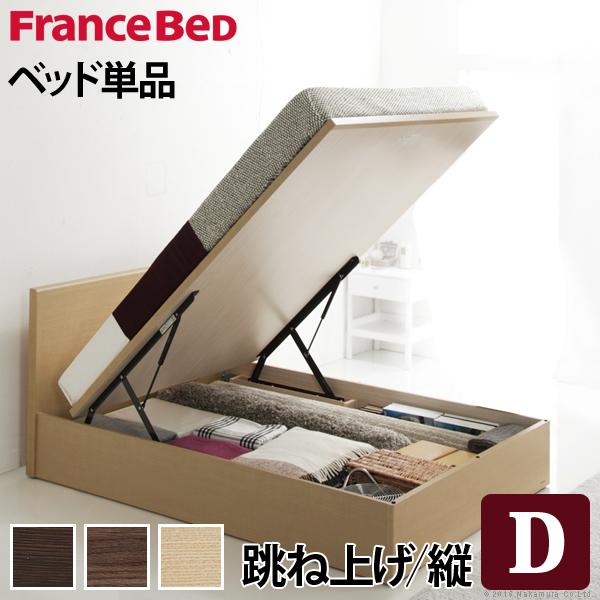 フランスベッド ダブル 収納 フラットヘッドボードベッド 〔グリフィン〕 跳ね上げ縦開き ダブル ベッドフレームのみ 収納ベッド 木製 日本製 フレーム