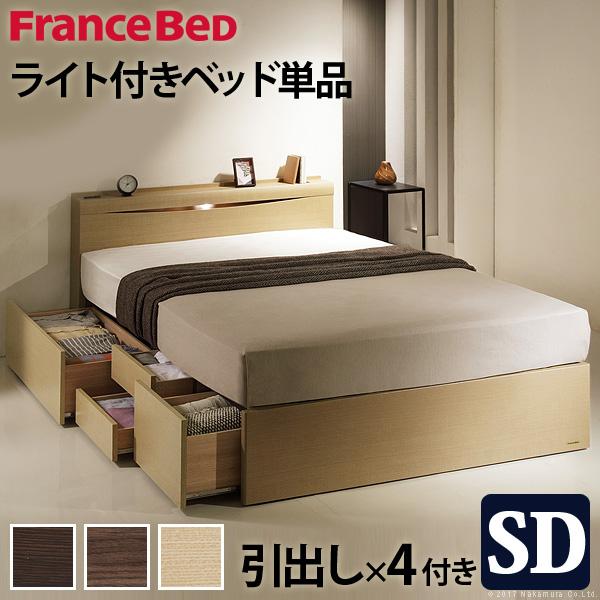 フランスベッド セミダブル 収納 ライト・棚付きベッド 〔グラディス〕 深型引出し付き セミダブル ベッドフレームのみ 収納ベッド 引き出し付き 木製 日本製 宮付き コンセント ベッドライト フレーム