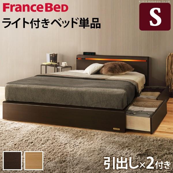 フランスベッド シングル 収納 ライト・棚付きベッド 〔クレイグ〕 引き出し付き シングル ベッドフレームのみ ベッド下収納 木製 日本製 宮付き コンセント ベッドライト フレーム