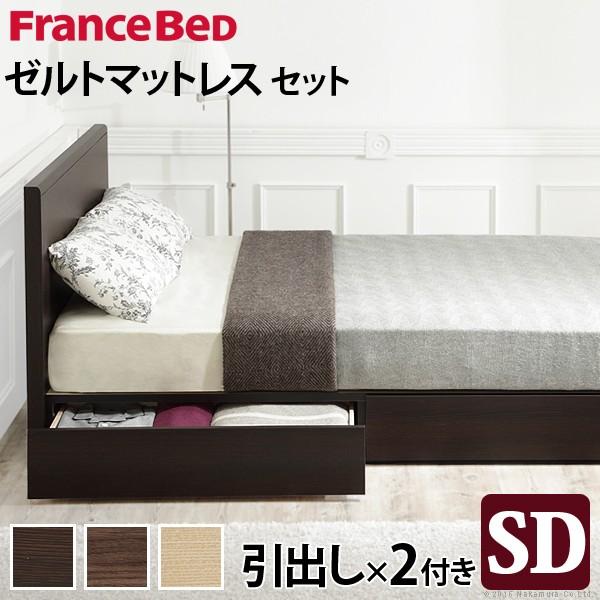 フランスベッド セミダブル 国産 引き出し付き 収納 省スペース マットレス付き ベッド 木製 ゼルト スプリングマットレス グリフィン