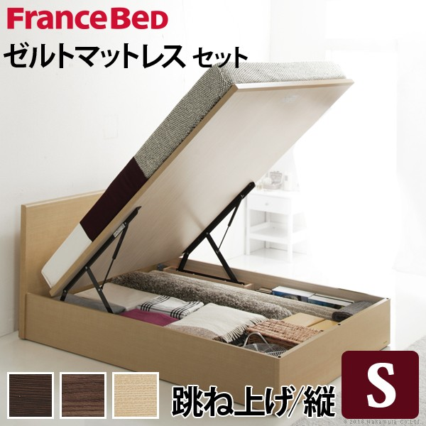 フランスベッド シングル 国産 収納 跳ね上げ式 縦開き 省スペース マットレス付き ベッド 木製 ゼルト スプリングマットレス グリフィン