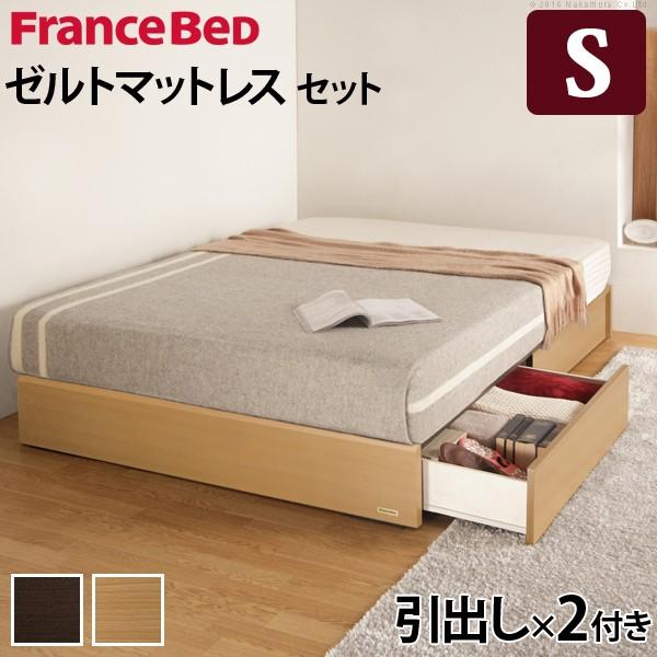 フランスベッド シングル 国産 引き出し付き 収納 マットレス付き ベッド 木製 ヘッドレス ゼルト スプリングマットレス バート