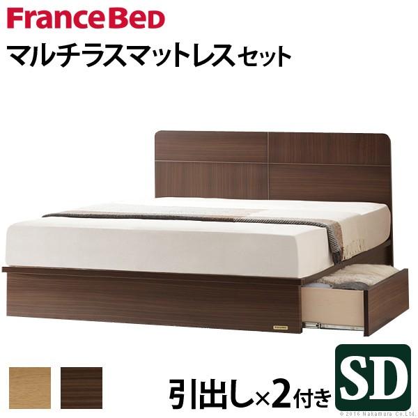 フランスベッド セミダブル 収納 収納付きフラットヘッドボードベッド 〔オーブリー〕 引出しタイプ セミダブル マルチラススーパースプリングマットレスセット 引き出し付き 木製 日本製 マットレス付き