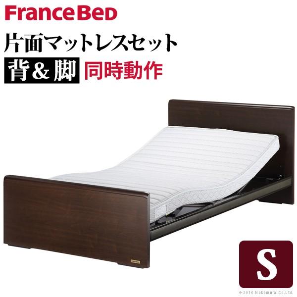 電動ベッド リクライニング シングル 電動リクライニングベッド 〔ジョエル〕 シングルサイズ 1モーター 片面タイプマットレスセット フランスベッド マットレス付 高さ調節 介護 日本製 国産