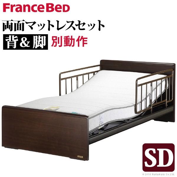 電動ベッド 2モーター セミダブル 電動リクライニングベッド 〔ジョエル〕 セミダブルサイズ 2モーター 両面タイプマットレス+サイドレールセット フランスベッド マットレス付 高さ調節 介護 日本製