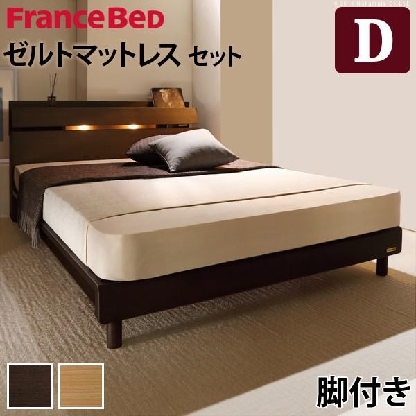 フランスベッド ダブル 国産 コンセント マットレス付き ベッド 木製 棚 レッグ ライト付 ゼルト スプリングマットレス ウォーレン