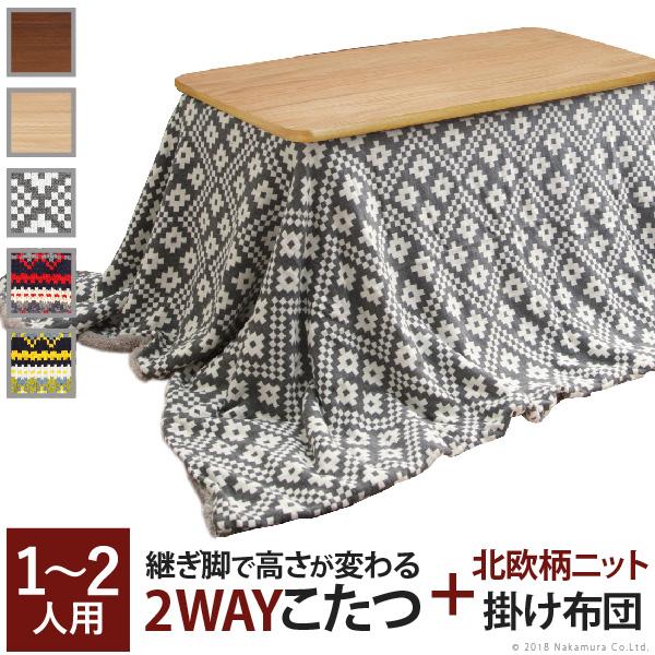 こたつ 2way 長方形 ソファに合わせて使える2WAYこたつ 〔スノーミー〕 +北欧柄ふんわりニットこたつ布団 2点セット テーブル 2way ソファ 継ぎ脚 高さ調節 木製 おしゃれ 北欧 120