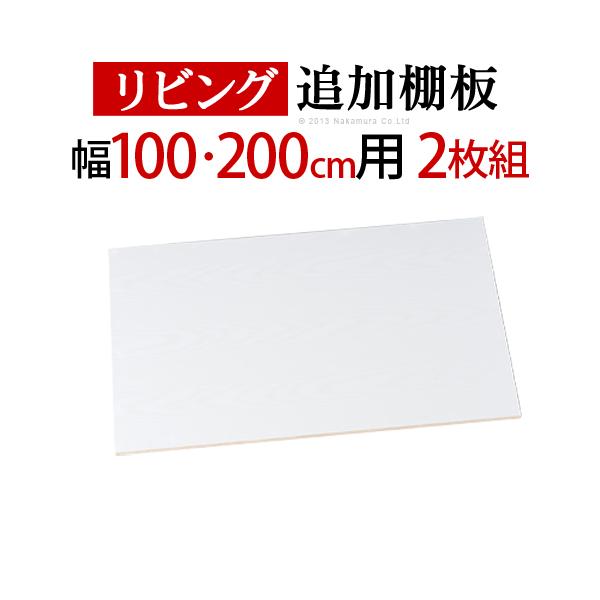 【送料無料】 幅100・200cm専用 追加棚板 2枚組 パーツ 部品 オプション