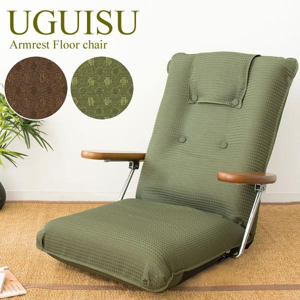送料無料 座椅子 肘付き 肘掛け フロアチェア フロアソファ ファブリック 日本製 リクライニング コンパクト チェア チェアー ローチェア 1人掛け ソファー ソファ 座イス シンプル 北欧 かわいい おしゃれ グリーン ブラウン