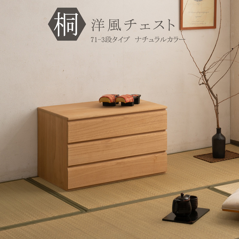 送料無料 桐洋風チェスト 3段 ナチュラル 幅71cm 日本製 帯 3つ畳収納 桐箪笥 衣装ケース 桐箱 桐ケース 着物用 衣装 衣類 収納 おしゃれ シンプル 和箪笥 押入れ