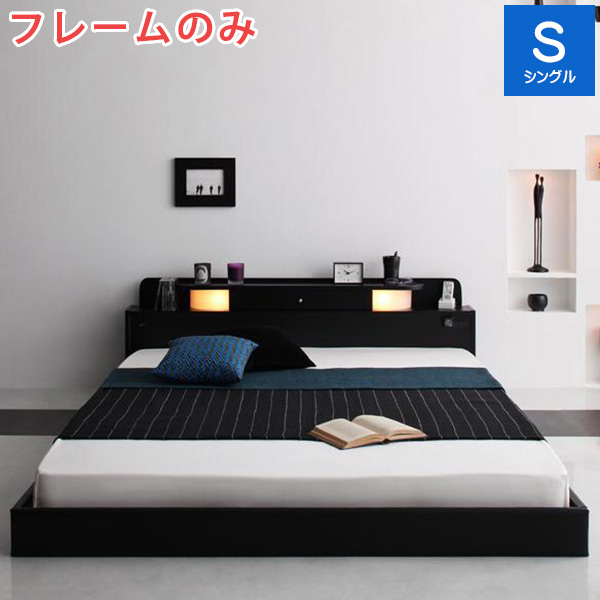 ベット 収納付き 照明 ライト付き ロータイプ コンセント付き シングル すのこ 木製 ローベッド ローベット ベッド シングルベッド ブラック 黒 Dewx デュークス ベッドフレームのみ 040101420