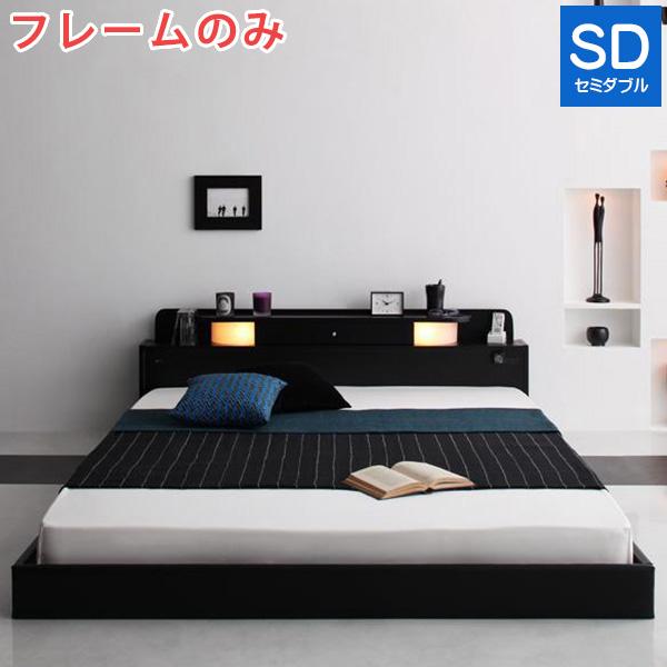 ベット 収納付き 照明 ライト付き ロータイプ コンセント付き セミダブル すのこ 木製 ローベッド ローベット ベッド セミダブルベッド ブラック 黒 Dewx デュークス ベッドフレームのみ 040101421